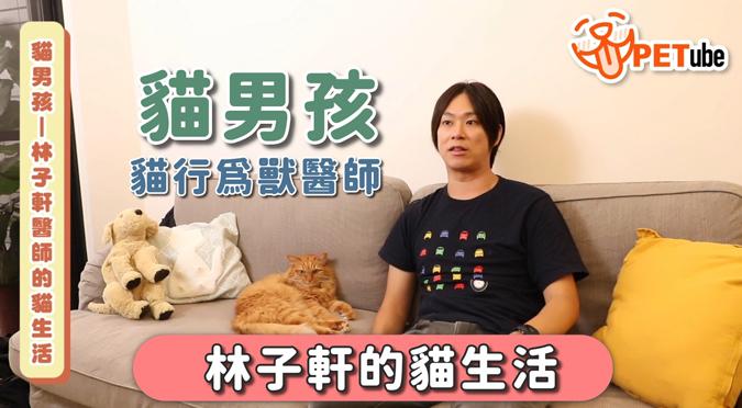 哈寵PETube-No.147 貓男孩——林子軒醫師的貓生活