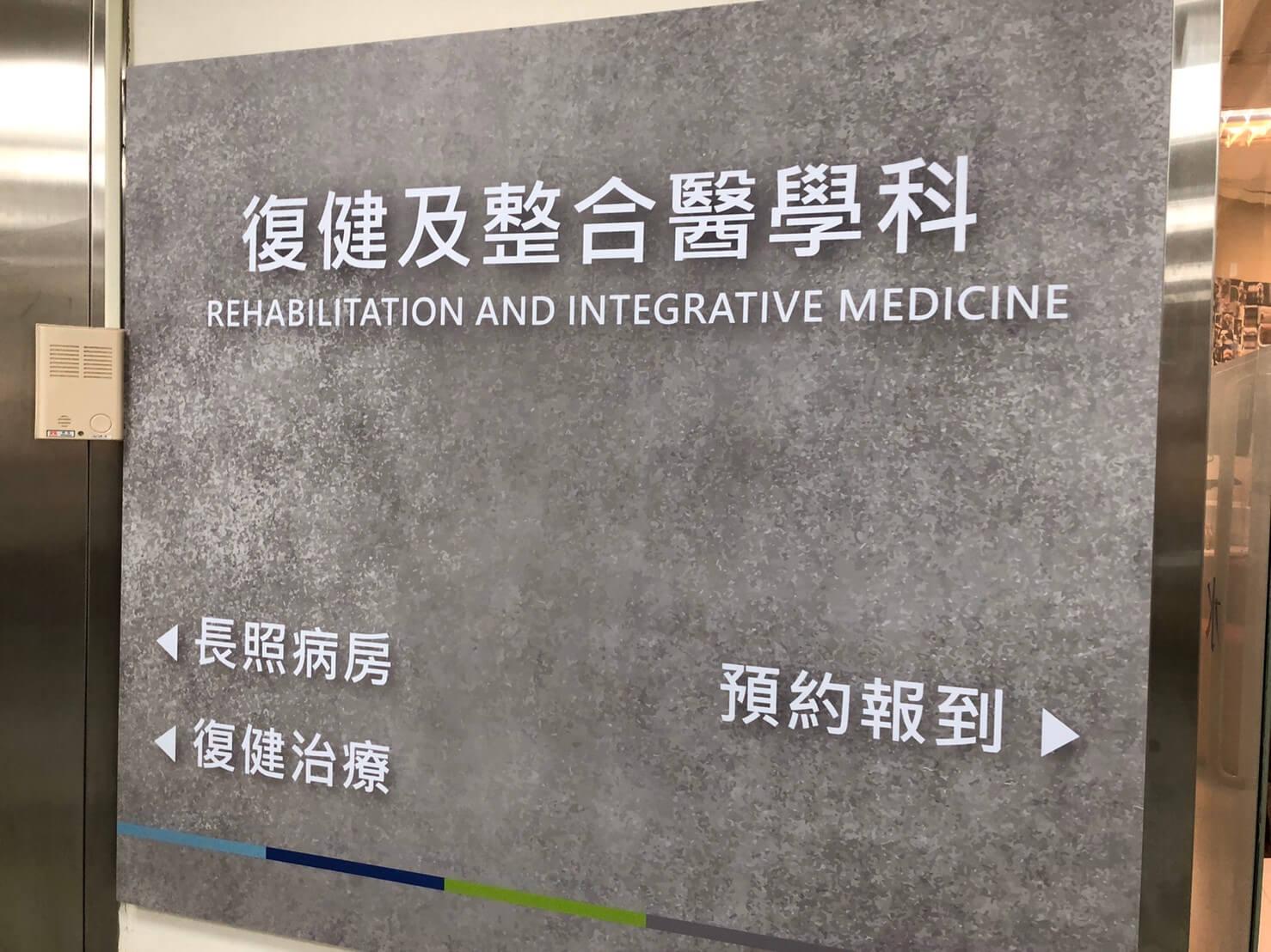 臺北市動物安養機構揭牌儀式:北市動物安養機構設有長照病房和復健治療