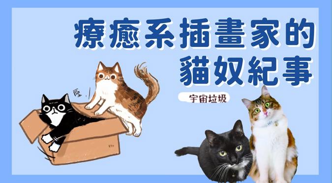 哈寵PETube-No.159 宇宙垃圾——療癒系插畫家的貓奴紀事