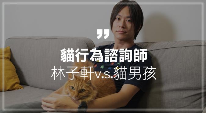 林子軒獸醫師  從狗派到貓派到貓行為諮詢師