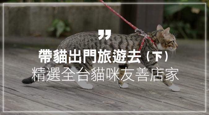 帶貓出門旅遊去(下):精選全台貓咪友善店家