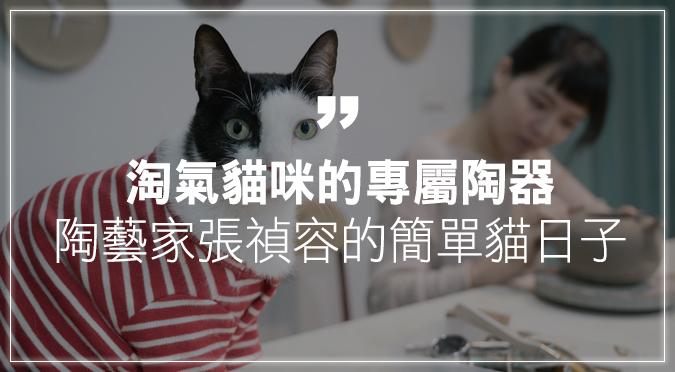 淘氣貓咪的專屬陶器 陶藝家張禎容的簡單貓日子