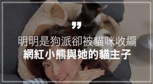 明明是狗派卻被貓咪收編 網紅小熊與她的貓主子嚕嚕北鼻