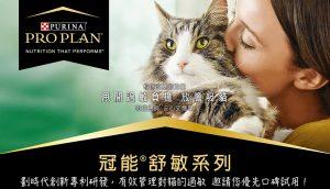 冠能®舒敏系列,劃時代專利研發,有效管理你對貓的過敏,邀請您搶先口碑試用!